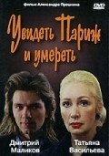 Uvidet Parij i umeret movie in Tatyana Vasilyeva filmography.