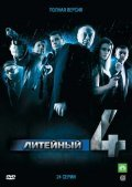 Liteynyiy, 4 movie in Andrey Fedortsov filmography.