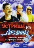 Ustritsyi iz Lozannyi movie in Vera Glagoleva filmography.