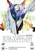 RahXephon movie in Susumu Kudo filmography.