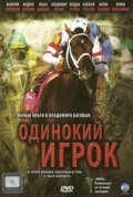 Odinokiy igrok is the best movie in Viktor Kremlyov filmography.