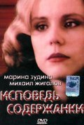 Ispoved soderjanki movie in Igor Dmitriyev filmography.