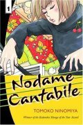 Nodame kantâbire is the best movie in Massaya Matsuzake Ono filmography.