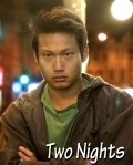 Two Nights is the best movie in Ben Geurens filmography.