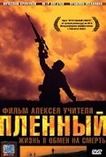 Plennyiy is the best movie in Yulia Peresild filmography.