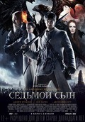 Seventh Son movie in Sergei Bodrov filmography.