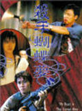 Sha shou hu die meng is the best movie in Hoi-Shan Kwan filmography.