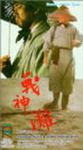 Zhan shen tan movie in Yu Wang filmography.