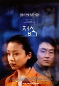 Cheob-sok is the best movie in Yong-soo Park filmography.