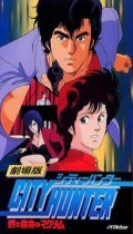 City Hunter: Ai to shukumei no Magnum is the best movie in Yoko Asagami filmography.