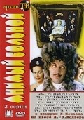 Mnimyiy bolnoy movie in Tatyana Vasilyeva filmography.
