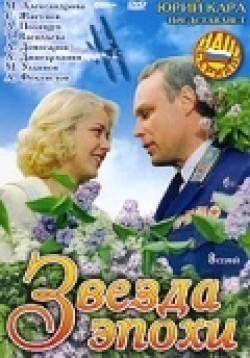 Zvezda epohi (mini-serial) movie in Tatyana Vasilyeva filmography.