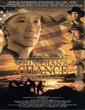 Chinaman's Chance movie in Danny Trejo filmography.