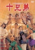 Shi xiong di movie in Man Cheung filmography.