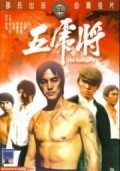 Wu hu jiang movie in Danny Lee filmography.