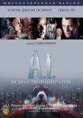 Artificial Intelligence: AI movie in Steven Spielberg filmography.
