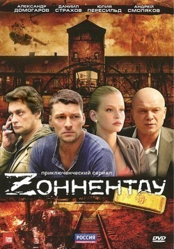 Zonnentau (serial) movie in Yulia Peresild filmography.