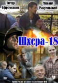 Shhera-18 movie in Fyodor Lavrov filmography.