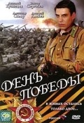 Den pobedyi movie in Anatoli Kuznetsov filmography.