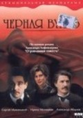 Chernaya vual movie in Tatyana Vasilyeva filmography.