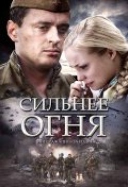 Silnee ognya (mini-serial) movie in Eugeny Zvezdakov filmography.