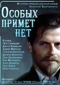 Osobyih primet net movie in Andrei Mironov filmography.