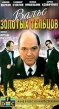 Vals zolotyih teltsov movie in Ivan Matskevich filmography.