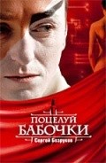 Potseluy babochki movie in Sergei Bezrukov filmography.