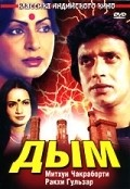 Dhuaan movie in Amjad Khan filmography.
