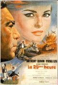 La vingt-cinquieme heure movie in Anthony Quinn filmography.