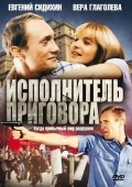 Ispolnitel prigovora movie in Vera Glagoleva filmography.