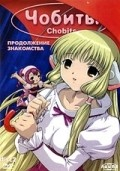 Chobits movie in Crispin Freeman filmography.