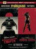 Grindhouse movie in Robert Rodriguez filmography.