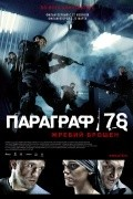 Paragraf 78: Film pervyiy is the best movie in Gosha Kutsenko filmography.