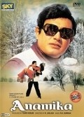 Anamika movie in Sanjeev Kumar filmography.
