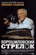 Voroshilovskiy strelok is the best movie in Vladislav Galkin filmography.