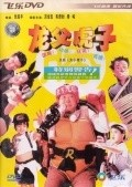 The King Swindler movie in Sammo Hung filmography.