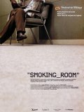 Smoking Room is the best movie in Ulises Dumont filmography.