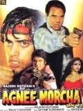 Agni Morcha movie in Dharmendra filmography.