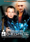 Smesitel movie in Gosha Kutsenko filmography.