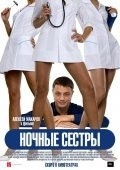 Nochnyie sestryi movie in Yevgeni Stychkin filmography.