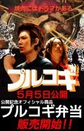 Purukogi movie in Tomorowo Taguchi filmography.