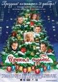 Ironiya sudbyi. Prodoljenie movie in Sergei Bezrukov filmography.