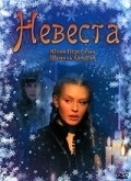 Nevesta movie in Yulia Peresild filmography.