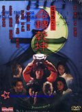 Yin yang lu jiu zhi ming zhuan qian qun movie in Lan Law filmography.