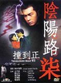 Troublesome Night 7 movie in Lan Law filmography.