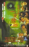 Troublesome Night 5 movie in Lan Law filmography.