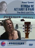 The Bird Can't Fly movie in Barbara Hershey filmography.