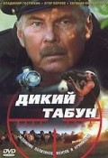 Dikiy tabun movie in Vladimir Gostyukhin filmography.