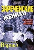 Zarechenskie jenihi movie in Valentina Berezutskaya filmography.